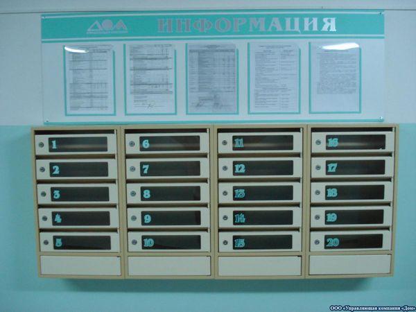 Почтовый ящик для подъезда