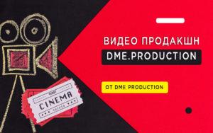 Видео Продакшн Dme.Production - dme.site-ok.ua